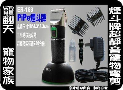 超取免運寵翻天寵物家族☆PiPe ER169全配專業充電式電剪精密式電推剪 陶瓷刀頭 剃毛器