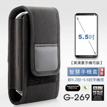 〔A8捷運〕杜邦GUN #G-269 智慧手機套(薄款),約5.2~5.5吋螢幕手機用【含果凍套 手機可裝】