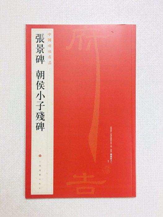 正大筆莊~『12 張景碑 朝侯小子殘碑』 中國碑帖名品系列 上海書畫出版社 (500014)