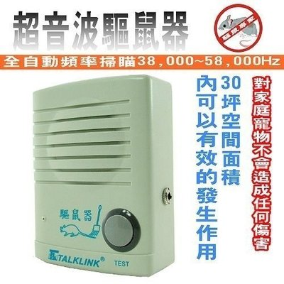 正*全自動頻率掃描超音波驅鼠器驅鼠機/驅蟲器驅蟲機*有效驅除防老鼠、跳蚤、蛀蟲、蟑螂、蚊子等害蟲.台灣生產製造.品質保障