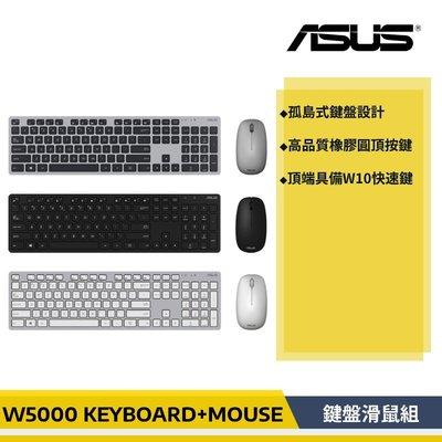【現貨】ASUS W5000 KEYBOARD + MOUSE SET 鍵盤滑鼠組 原廠鍵盤 滑鼠 鍵盤 無線 無線滑鼠