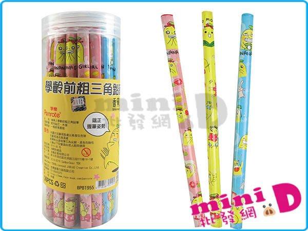 (36支)香蕉人大三角鉛筆/HB  整盒售 隨機出貨/不挑款 書寫 學生 文具批發【miniD】[00410061]