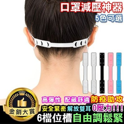 【迪沃生活】口罩調節器 口罩護耳神器 口罩繩延長 口罩掛鉤 加長片 調節神器 防耳疼 口罩減壓神器【Y037】Color me