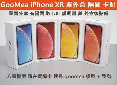 【GooMea】原廠外包裝紙盒Apple蘋果iPhone XR 6.1吋 外盒 展示盒 空盒 外箱隔間說明書退卡針仿製空