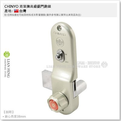 【工具屋】CHINYO 青葉牌高級鋁門鈎鎖 757 1200型 第二代 排片鎖 扁匙 鋁門鎖 台灣製