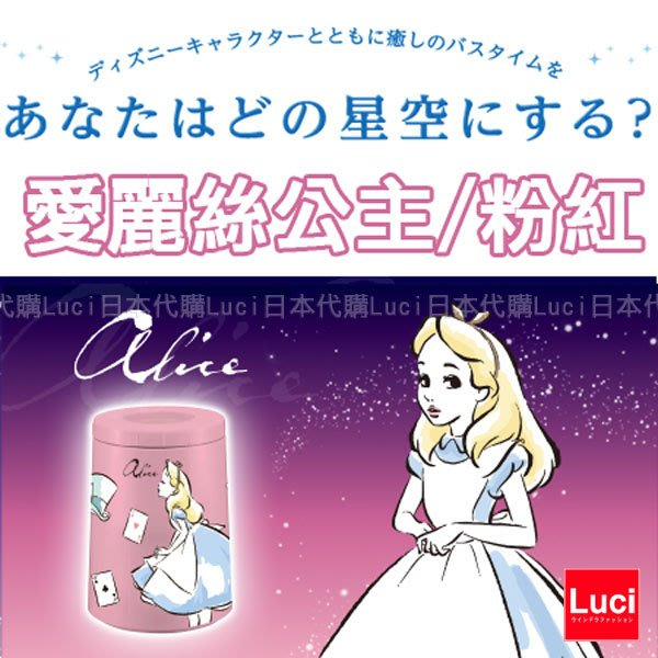 日本 迪士尼星空投影夜燈 HOMESTAR AQUA 美人魚 愛麗絲公主 魔髮奇緣 LUCI日本代購空運