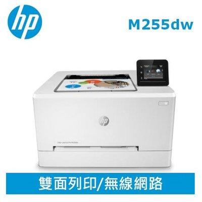 印專家 HP  M255DW M255 255 無線雷射印表機維修服務