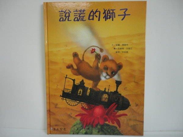 比價網~上人文化【說謊的獅子】~櫃位9570
