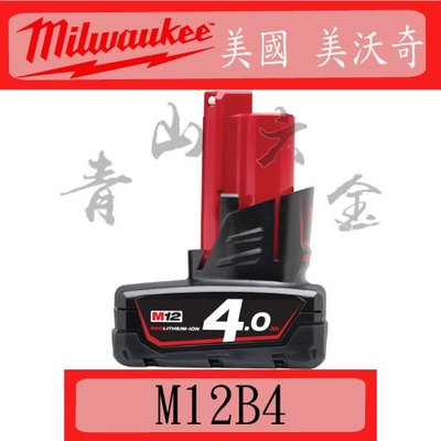 『青山六金』附發票 美國 美沃奇 Milwaukee M12 B4 12V 4.0AH 充電器 鋰電池 充電電池 台中市