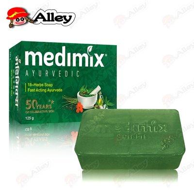 【艾莉❤美妝小舖】印度 Medimix美黛詩 草本美膚手工皂 125g(產地外銷版)