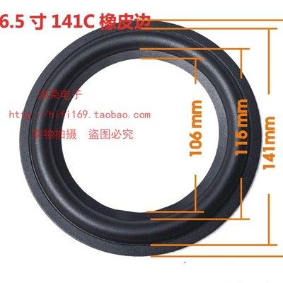 戀物星球 全新6.5寸141C喇叭橡膠邊 揚聲器喇叭維修配件 喇叭邊折環爆款