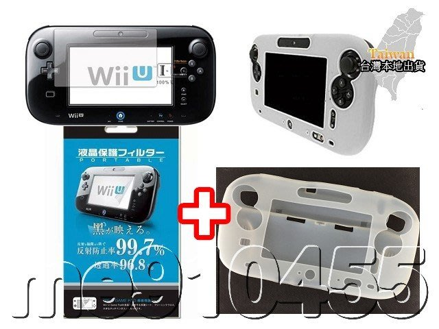 Wii U 保護套 + 螢幕保護貼 全包款 主機矽膠套 果凍套 WiiU保護殼 矽膠保護套 保護膜 螢幕貼 有現貨