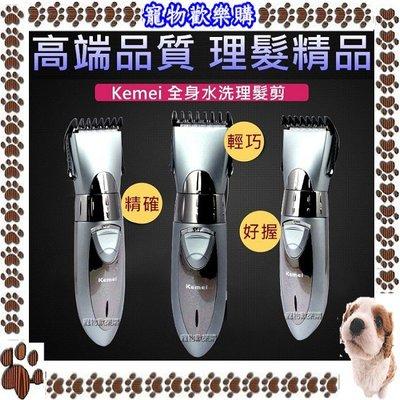 【寵物歡樂購】正品 Kemei KM-605 全機水洗式電動剪髮(毛)器 多段位調整 高瑞品質 電剪/剪毛