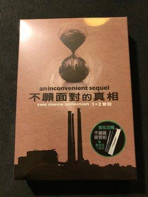 (全新未拆封)不願面對的真相 An Inconvenient Sequel 1+2 雙碟版套裝DVD(得利公司貨)