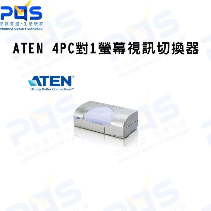 ATEN VS491 4PC對1螢幕視訊切換器 高視訊解析度 支援跨平台作業系統 傳輸距離可長達10公尺 台南PQS