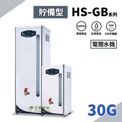 【詢問有優惠】-艾家淨水- 豪星HS-30GB貯備型電開水機【贈安裝、免運費】