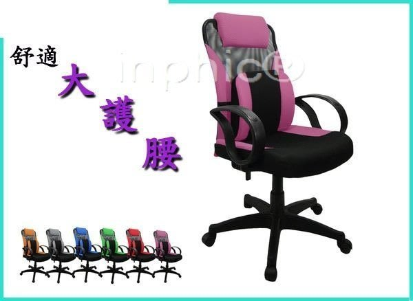 INPHIC-經典紓壓大護腰辦公椅主管椅 電腦椅網咖椅 工學椅