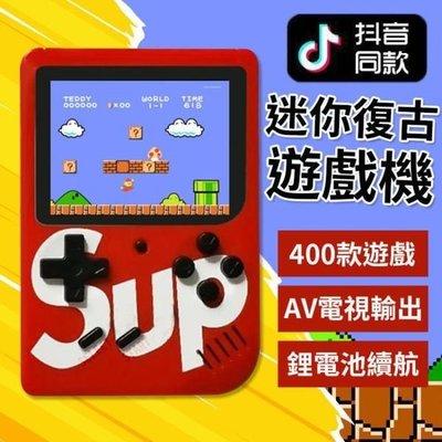 24H現貨·五色可選 SUP Game Box 復古迷你掌上遊戲機經典遊戲機迷你遊戲機