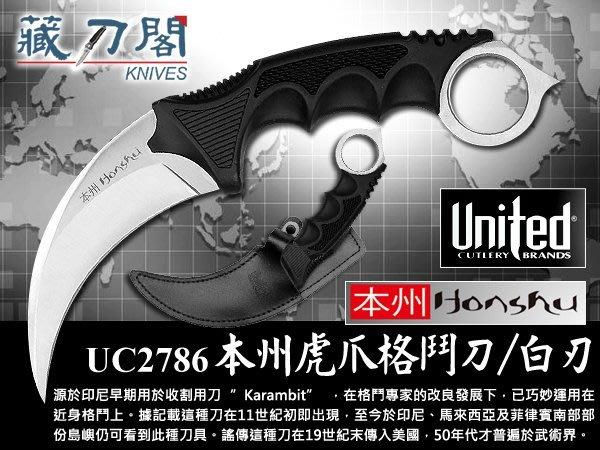 《藏刀閣》UNITED-(UC2786)本州虎爪格鬥刀(白刃)