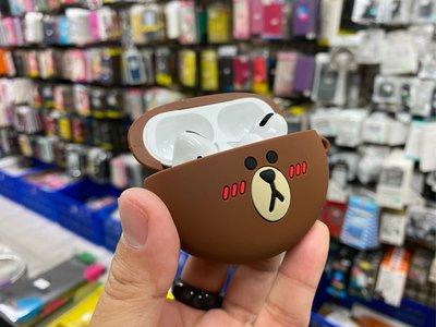 寶諾通訊 正版授權 apple AirPods Pro 保護套 熊大 熊美 兔兔 Line Kitty 保護套……