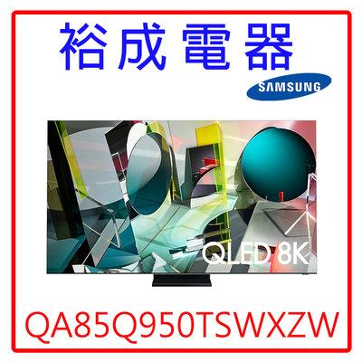 【裕成電器‧議價很划算】三星85吋QLED 8K聯網液晶電視QA85Q950TSWXZW另售TH-75HX880W 東元