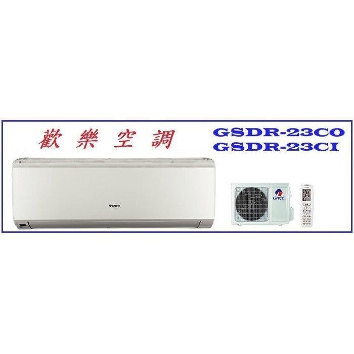 (私訊再優惠)格力冷氣Gree/冷專變頻晶鑽型R410/GSDR-23CO.GSDR-23CI