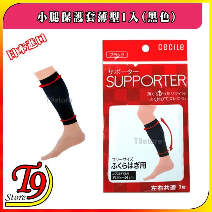 【T9store】日本進口 Cecile 小腿保護套薄型1入黑色(支撐小腿)