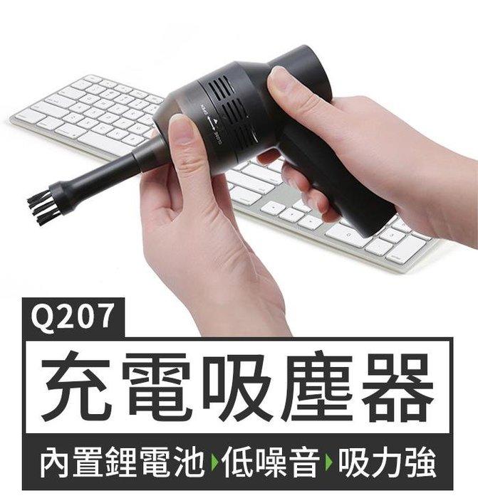 【傻瓜批發】(Q207)無線充電式手持式吸塵器 電腦主機鍵盤 汽車灰塵 小縫隙清潔 小型迷你 板橋現貨