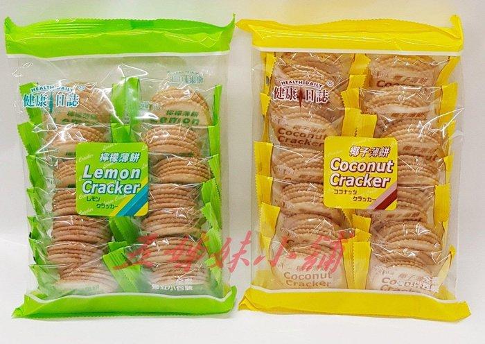健康日誌🍋檸檬薄餅231g 椰子薄餅 231g(全素)✅單包特價55元