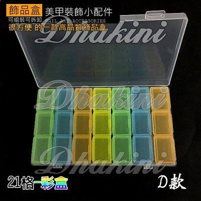 《日式款飾品盒-21格》~為四色彩盒D款~收納美甲小工具