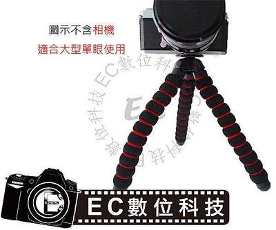 【EC數位】SQ-801 超大型 章魚三腳架 單眼相機 海綿彎曲支架 防滑腳底 3/8 & 1/4 雙用螺絲頭
