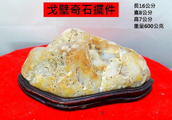 "B-868""戈壁奇石""找同類及天然玉石水晶瑪瑙蜜蠟雞血石壽山石雕件印材佛像沉香/請直接進入【UN好物市集】很快就能找到"