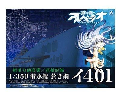 青島 AOSHIMA 1/350 蒼藍鋼鐵戰艦 潛水艦伊-401 可變 超重力砲/巡洋ver