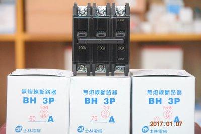 士林 無熔絲開關、無熔絲斷路器 BH 3P 5KA (60、75、100A)