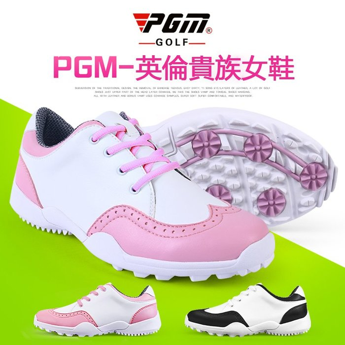 5C精選@女士 新款 PGM 高爾夫女士球鞋 時尚英倫風 進口超纖皮 超輕/防水