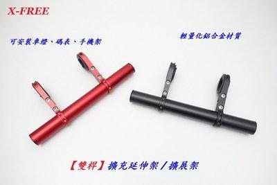 【小謙單車】全新X-FREE【鋁合金】【雙桿加長型200mm】擴充延伸架/手電筒車燈碼表延伸座 腳踏車碼錶前燈擴充架