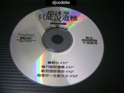 【djcodetw-裸片CD】A1 趙詠華-只能說遺憾
