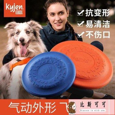 飛盤玩具 飛盤狗狗專用軟耐咬飛盤泰迪金毛邊牧大中小型犬訓練飛碟玩具【比斯可可】