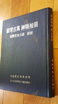 絕版品:精裝版總統 蔣公哀思實錄-領袖精神 萬古常新