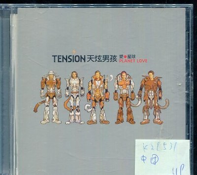 *真音樂* TENSION / PLANET LOVE 二手 K29531