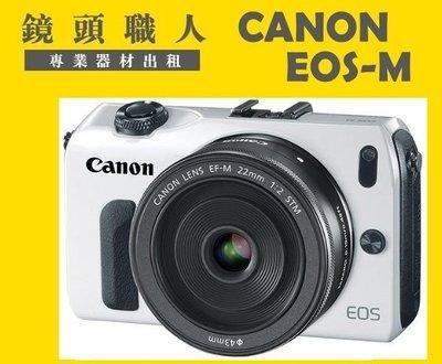 ☆ 鏡頭職人☆( 微單眼 租 ) :: Canon EOS M EOS-M+ 18-55mm + 22mm + 90EX 師大 板橋 楊梅