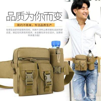 腰包軍迷騎行水壺包多功能工具包旅行胸包男女戶外掛包包 yu3587
