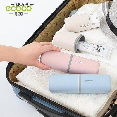 旅行牙刷盒便攜式洗漱口杯刷牙杯子套裝牙具牙缸創意簡約牙膏收納