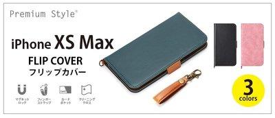 尼德斯Nydus 日本正版 素色 可立式 翻頁皮套 硬殼 6.5吋 iPhone Xs Max 藍 黑 粉紅 附吊飾