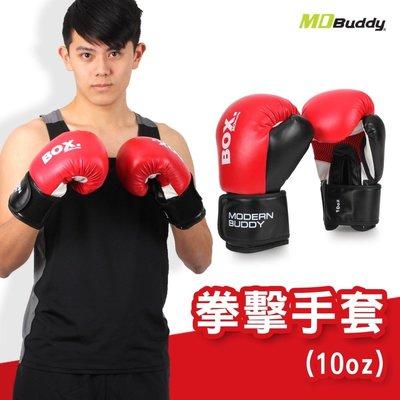 MDBuddy 10oz 拳擊手套 (10盎司 健身 搏擊 訓練【99301621】≡排汗專家≡