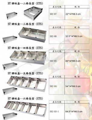 一鑫餐具【日式不銹鋼調味盒 五格】5格白鐵調味盒佐料盒醬料盒零錢盒調理盒酌料盒配料盒