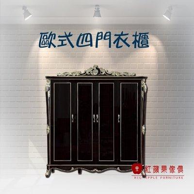 [紅蘋果傢俱] CT0060 歐式衣櫃 新古典四門衣櫃 大衣櫥 歐式衣櫃 法式衣櫥