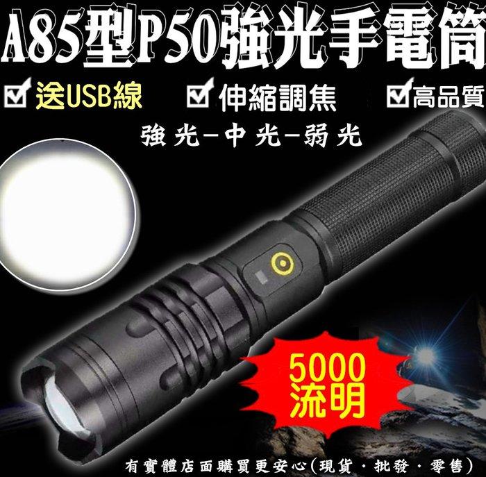 興雲網購【P50強光手電筒+USB線單賣27129-137】5000流明 P50強光魚眼 手電筒 照明頭燈 工作燈