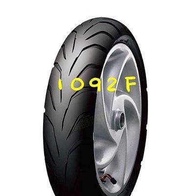 【阿齊】華豐輪胎 DURO 1092F 90/90-12 機車胎 90 90 12