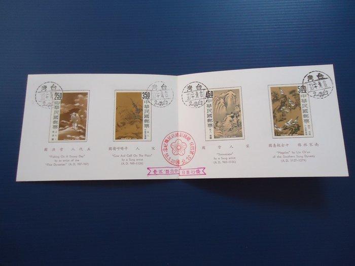 台灣郵票--古畫(三)  雪漁圖  郵票 套票 銷首日戳貼票卡